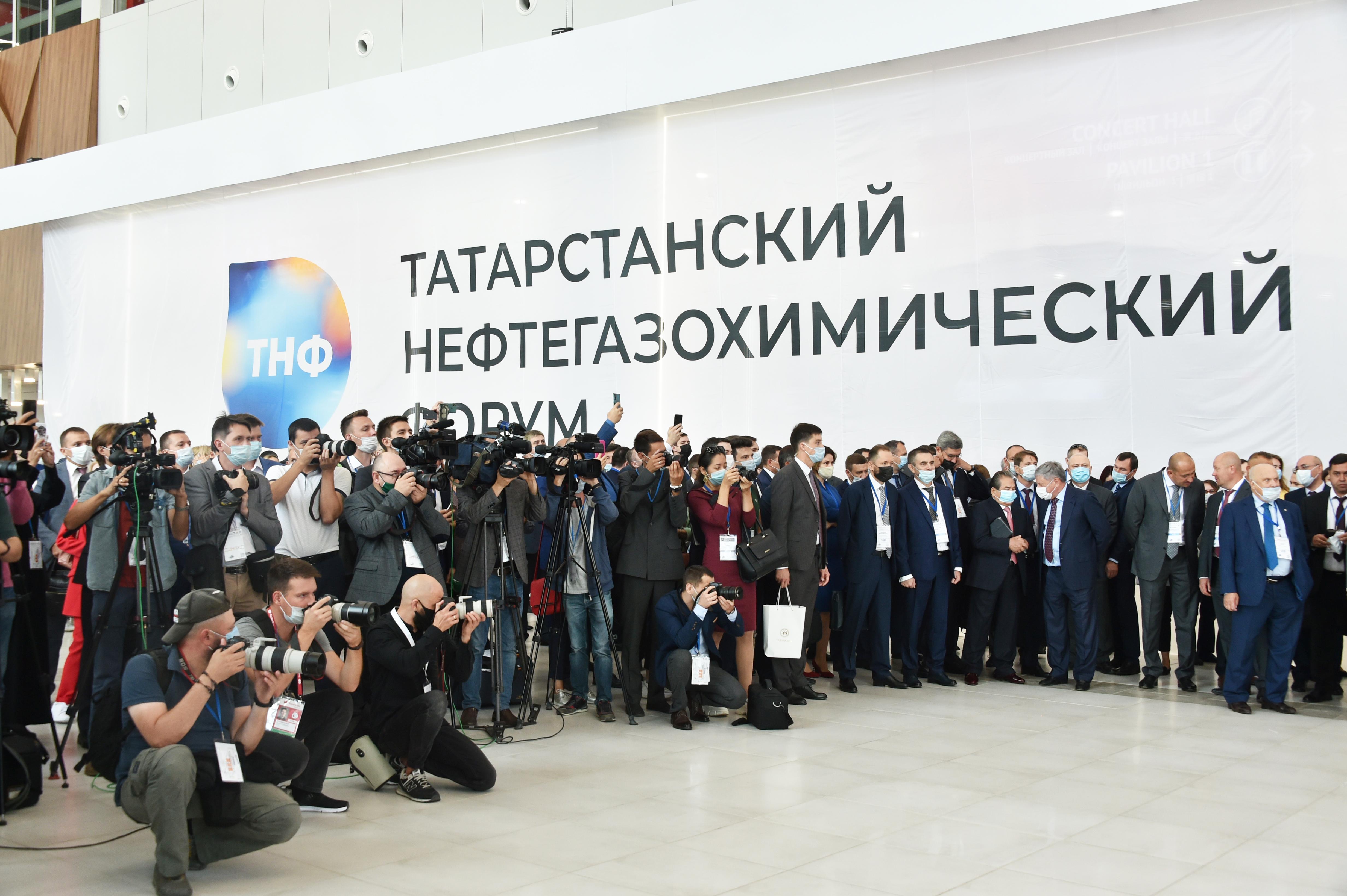 Татарстанский нефтегазохимический форум-2021