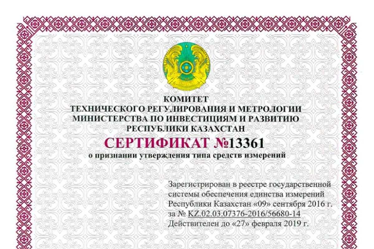 Датчик давления КМ35 допущен к вводу в эксплуатацию в Республике Казахстан