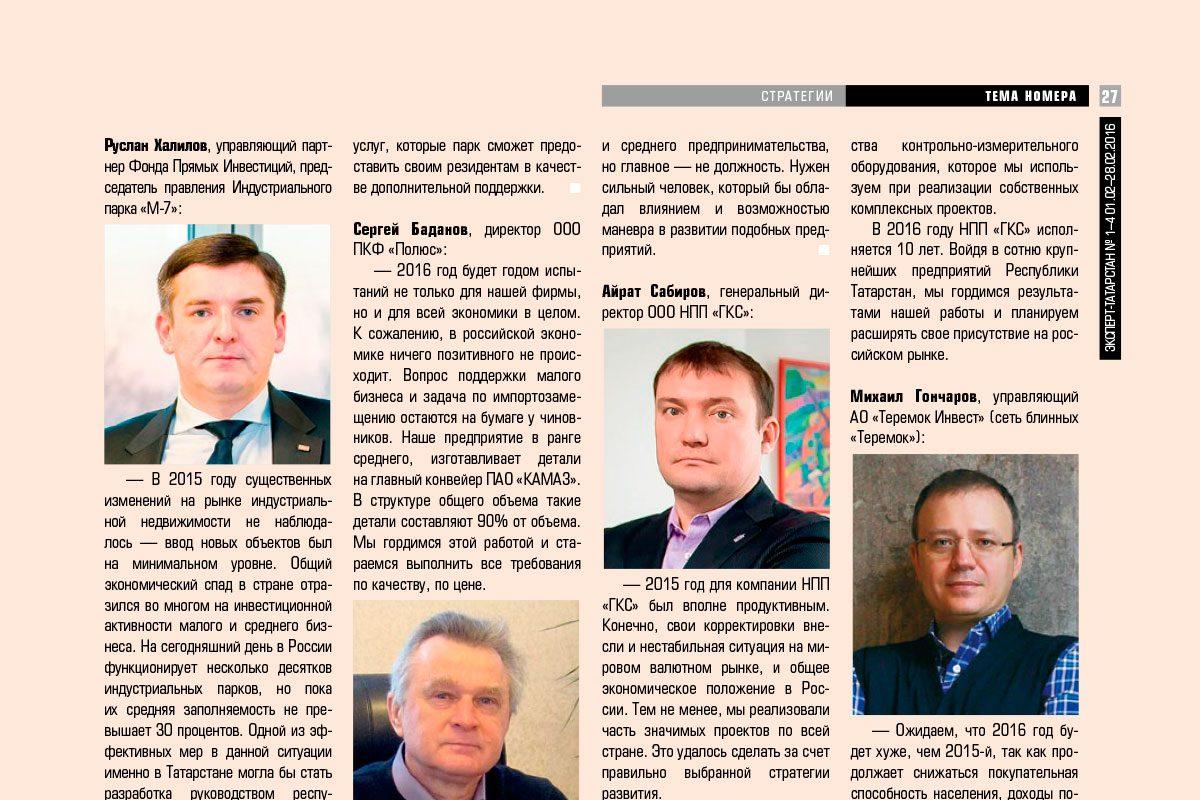 «Эксперт Татарстан» февраль 2016 г.