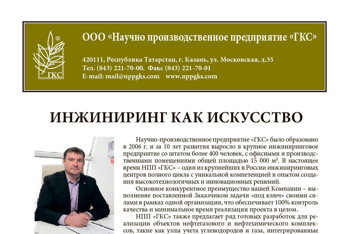 «Энергетика и нефтегазохимический комплекс Татарстана» (июнь 2016г.)