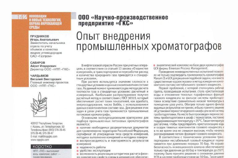 Информационно-аналитический каталог «НЕФТЬ И ГАЗ РОССИИ 2007»