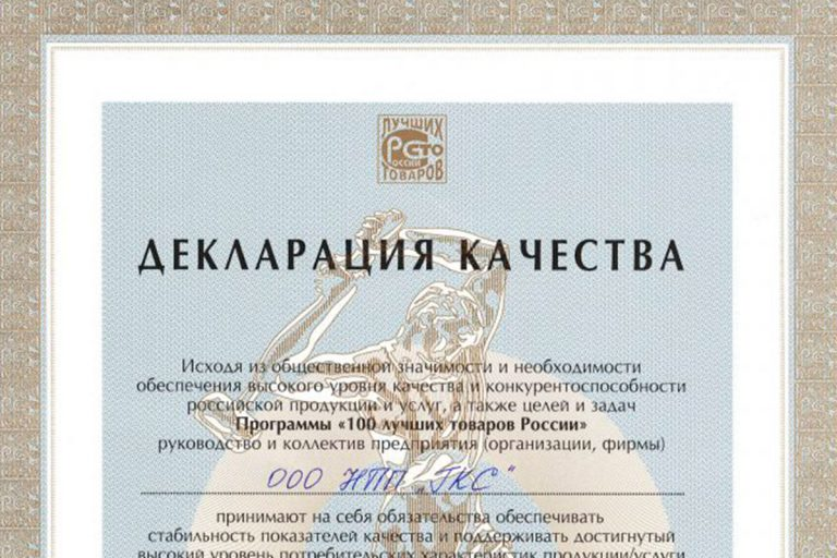 Итоги конкурса «100 лучших товаров России 2017 года»