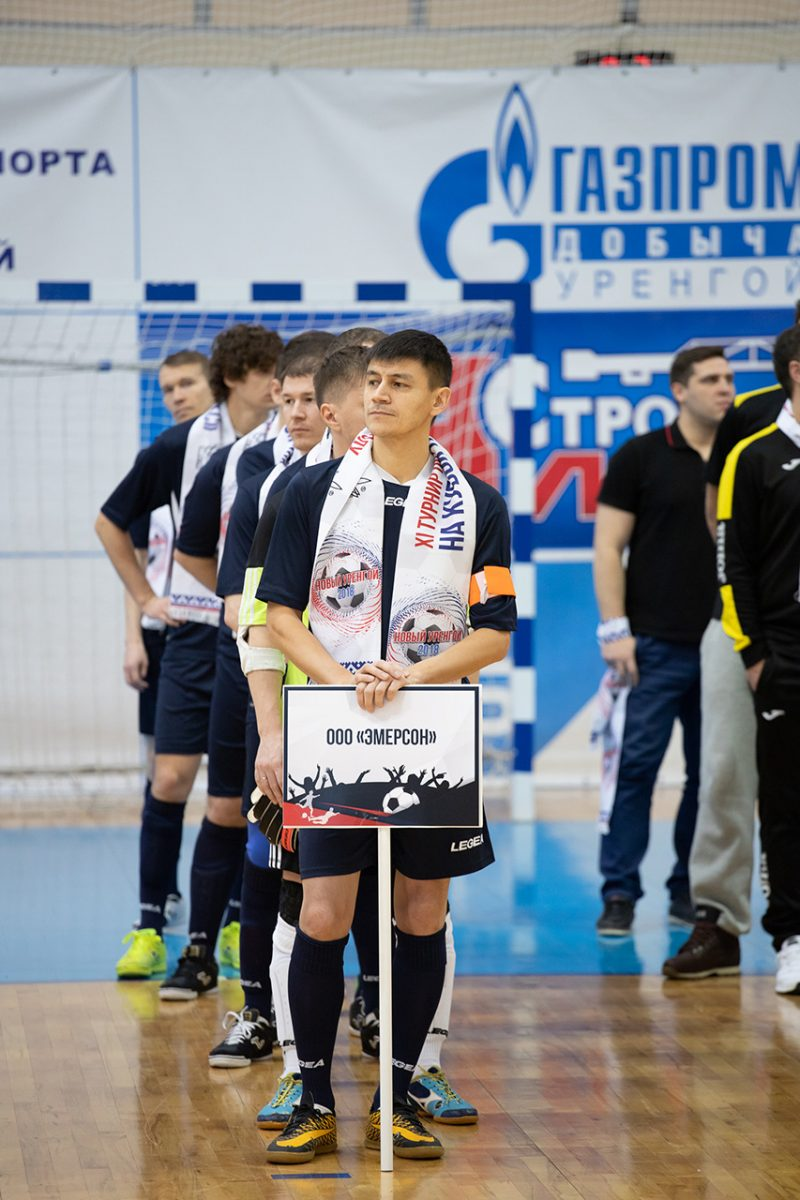 Кубок НПП «ГКС» 2018 — «Эмерсон»