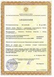 Лицензия на изготовление оборудования для ядерной установки
