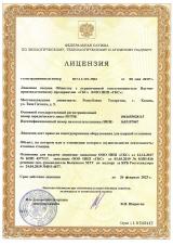 Лицензия на конструирование оборудования для ядерной установки
