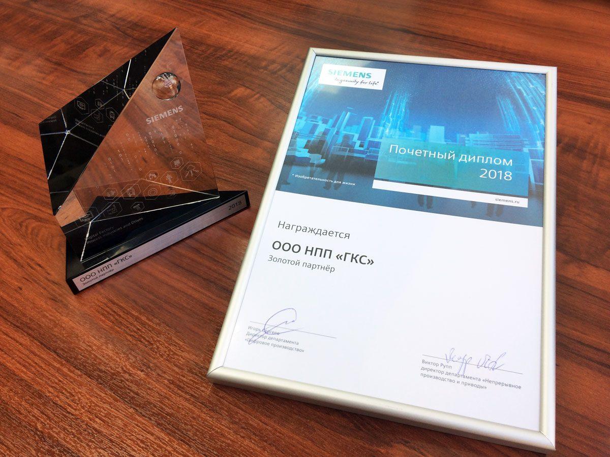 НПП «ГКС» награждено почетным дипломом статуса «Золотой партнёр» Siemens