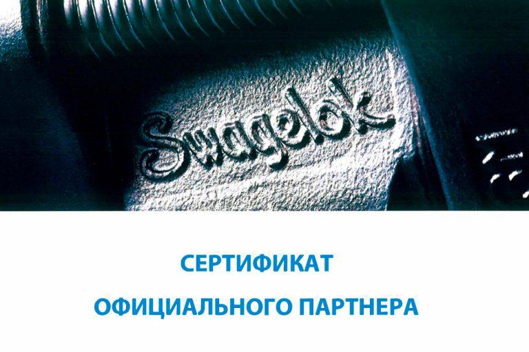НПП «ГКС» – официальный партнер компании Swagelok