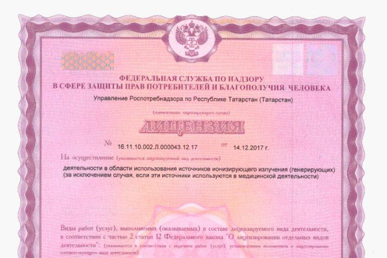 НПП «ГКС» получило лицензию в области использования источников ионизирующего излучения