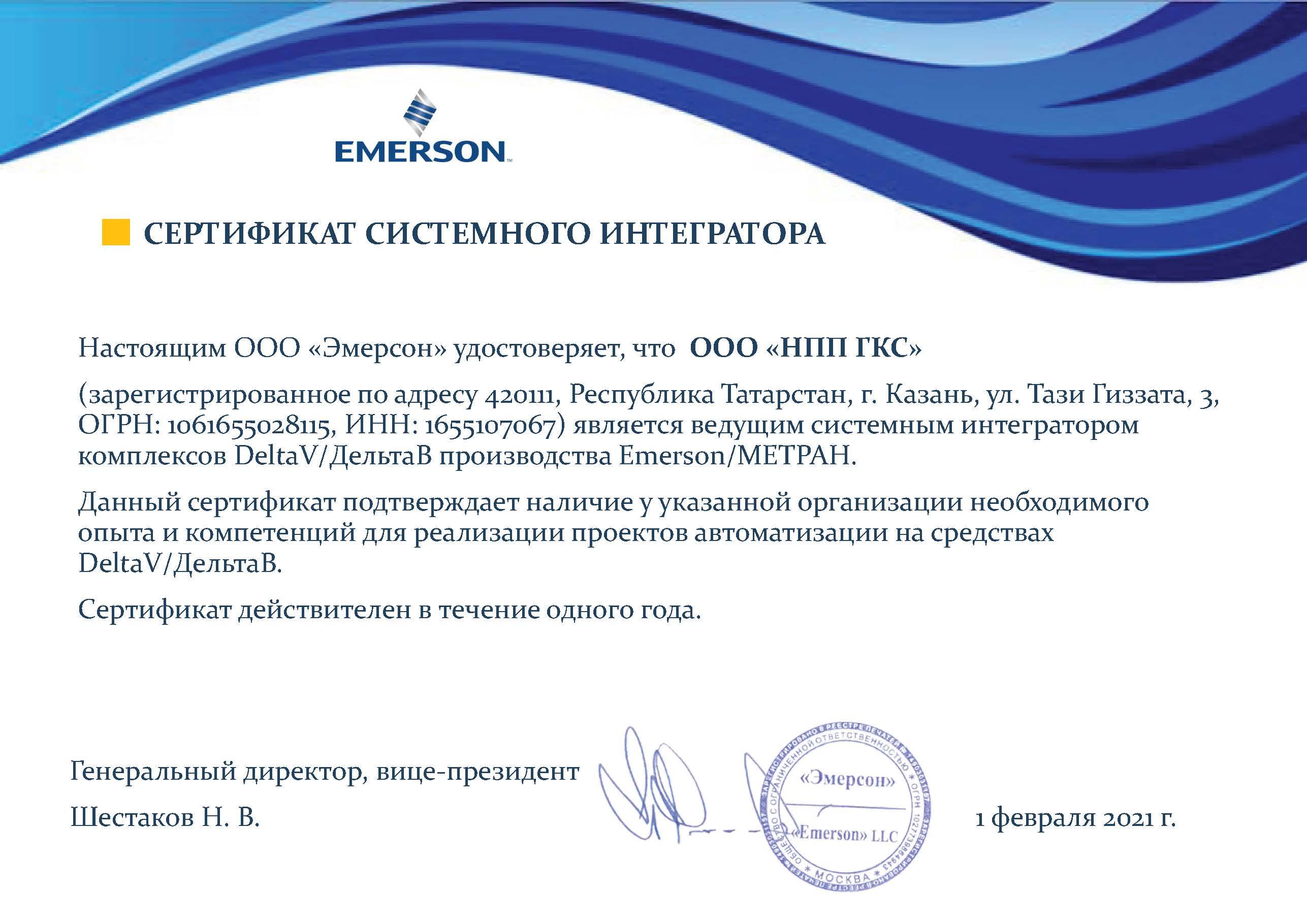 НПП «ГКС» удостоен статуса Системного интегратора международной компании Emerson
