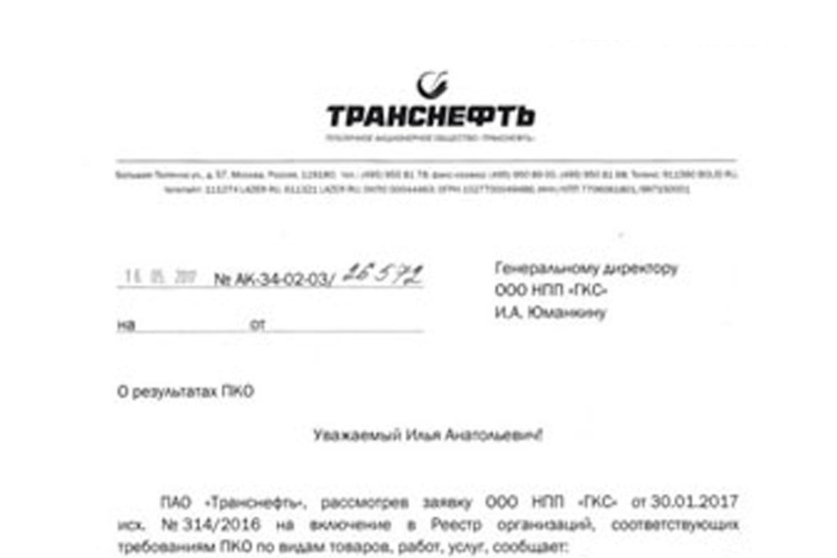 НПП «ГКС» успешно прошло предварительный квалификационный отбор (ПКО) ПАО «Транснефть»