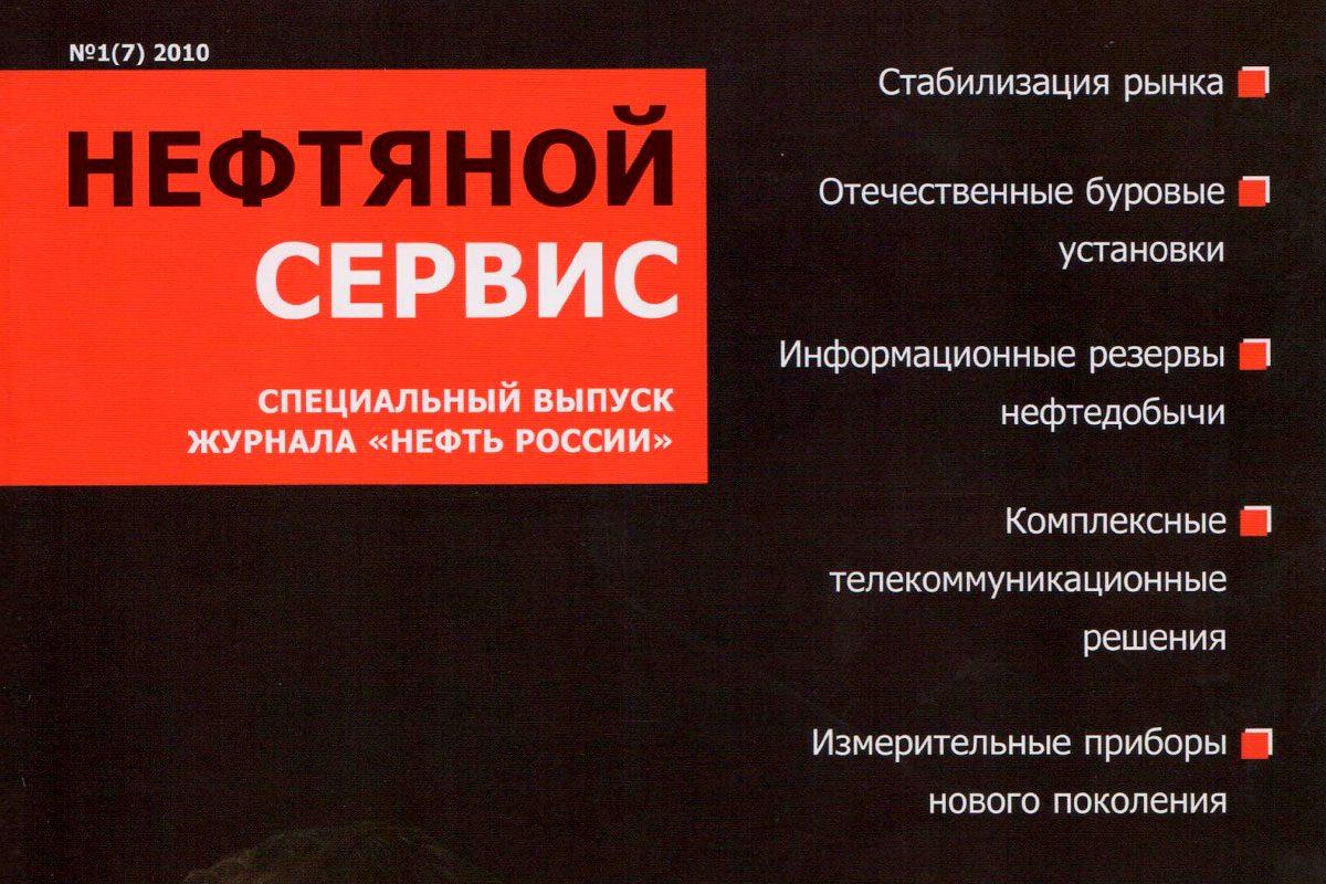 «Нефтяной сервис» (июль 2010)