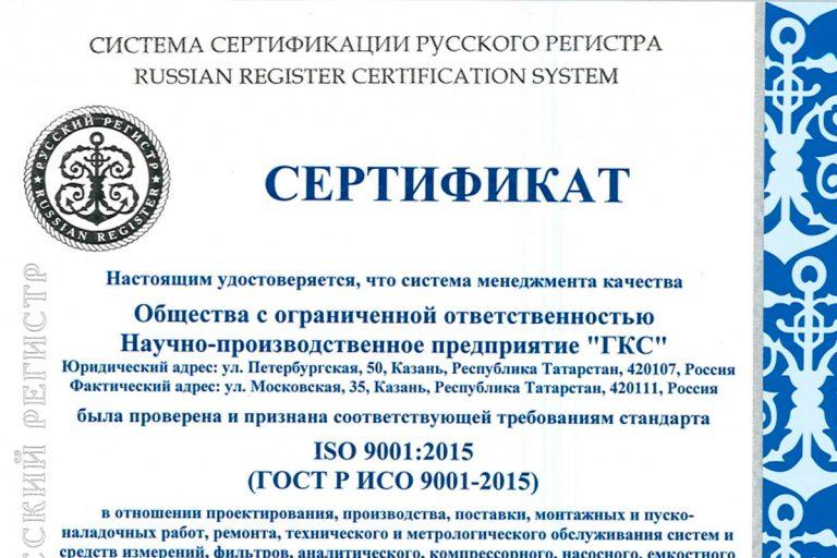 ООО НПП «ГКС» подтвердила соответствие требованиям международных и российских стандартов
