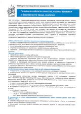 Политика в области качества, охраны труда и безопасности труда, экологии