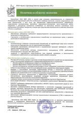 Политика в области экологии от 10.02.2020