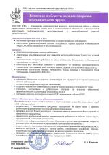Политика в области охраны труда от 17.01.2020