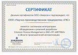 Сертификат Emerson