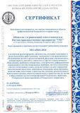 Сертификат соответствия системы менеджмента в области профессиональной безопасности и охраны труда ISO 45001:2018