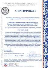 Сертификат соответствия системы менеджмента качества ISO 9001:2015