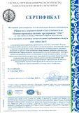 Сертификат соответствия системы экологического менеджмента ISO 14001:2015