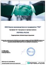 Сертификат официального партнера PEPPERL+FUCHS