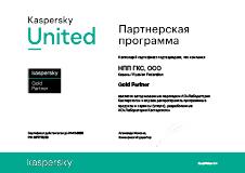 Сертификат партнера АО «Лаборатория Касперского»
