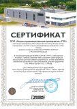 Сертификат партнера Phoenix Contact