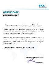 Сертификат партнера Sick