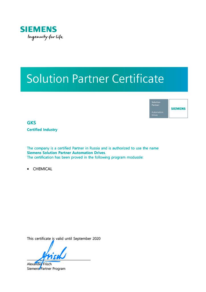 Сертификат партнера Siemens. Модуль Chemical