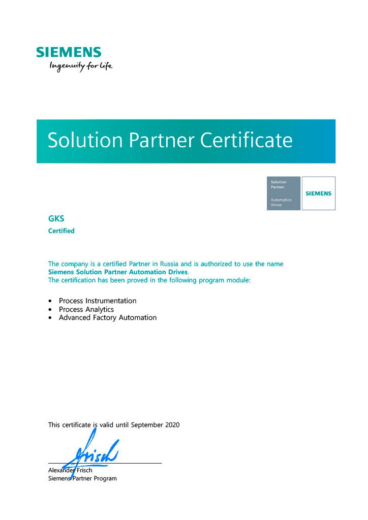 Сертификат партнера Siemens. Модули Process Instrumentation, Process Analytics, Advanced Factory Automation