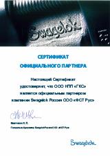 Сертификат партнера Swagelok
