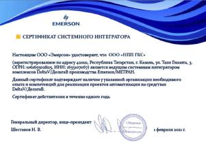 Сертификат системного интегратора Emerson