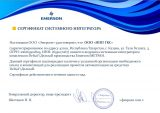 Sertifikat-sistemnogo-integratora-Emerson
