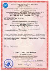 Сертификат соответствия (ИНТЕРГАЗСЕРТ)