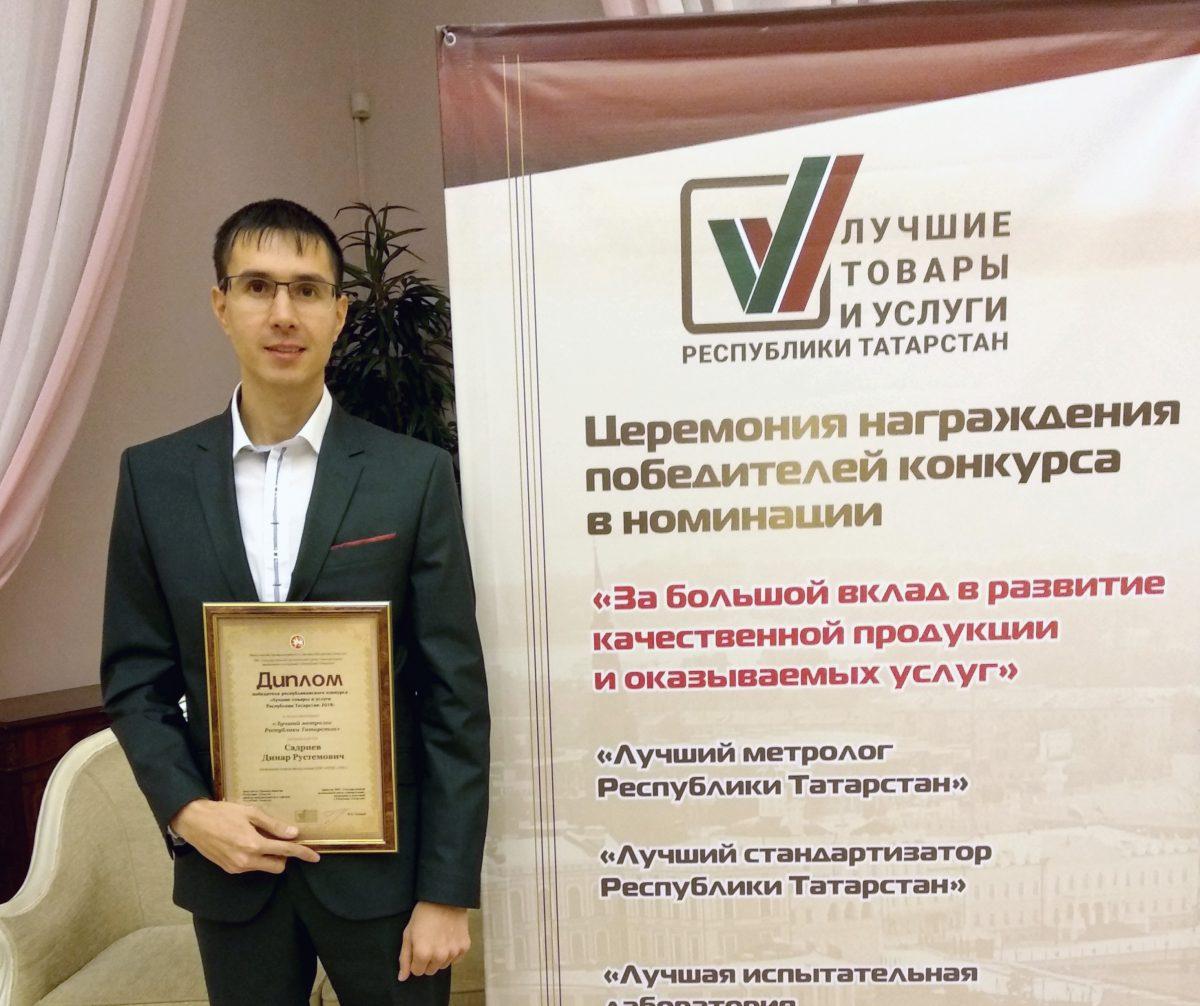 Сотрудник НПП «ГКС» удостоен звания «Лучший метролог Республики Татарстан»