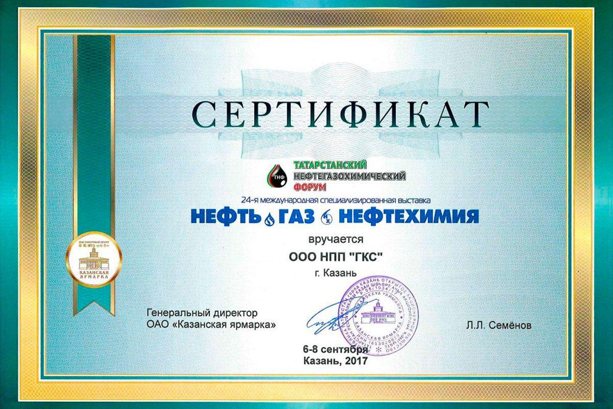 Участие НПП «ГКС» в крупнейшей отраслевой выставке «НЕФТЬ.ГАЗ.НЕФТЕХИМИЯ 2017»