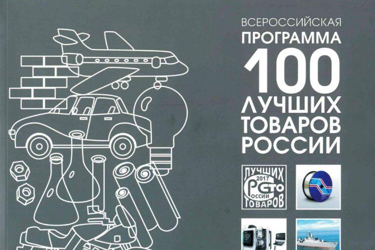 НПП «ГКС» во всероссийской программе «100 лучших товаров России» 2017