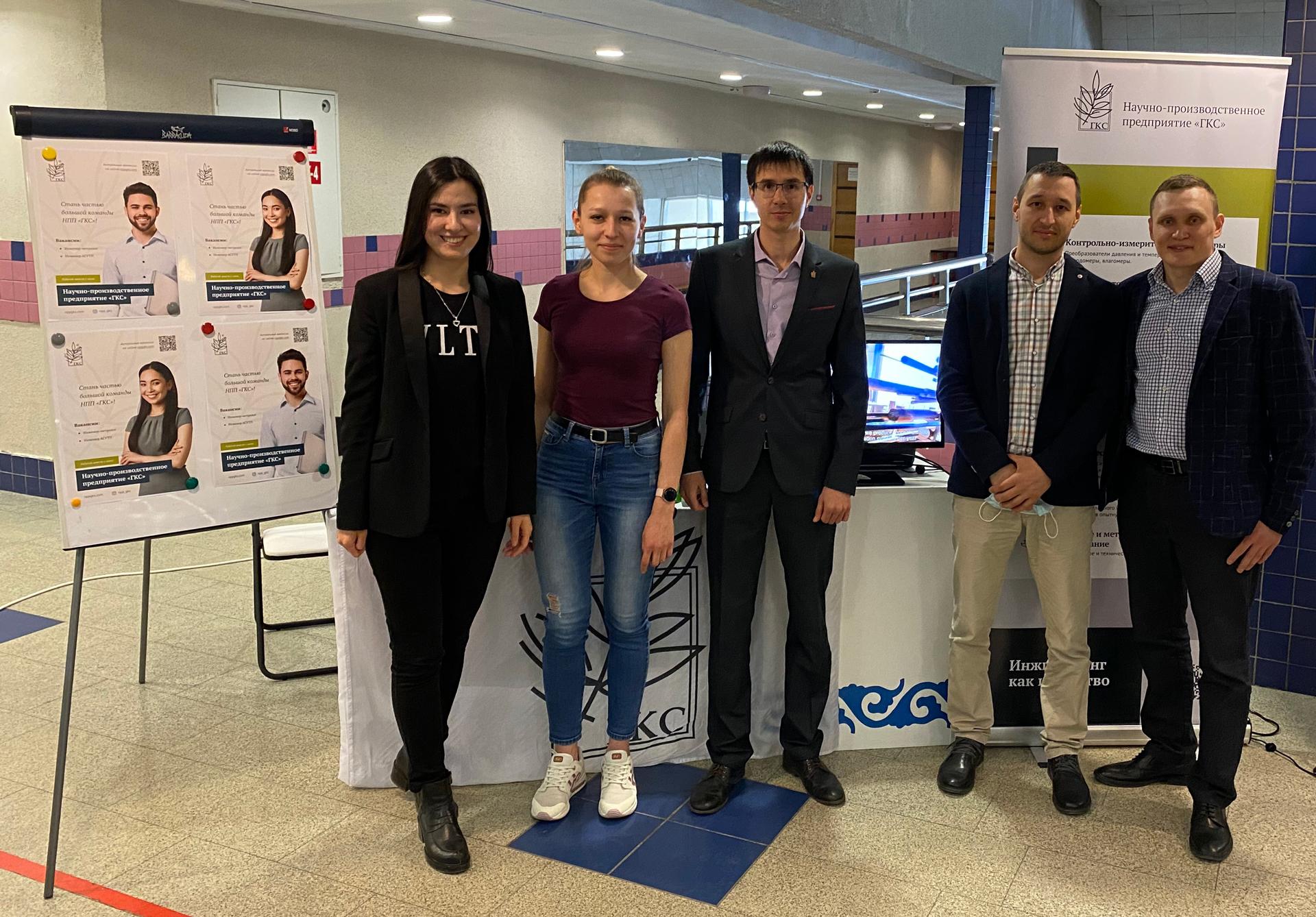 Сотрудники «ГКС» приняли участие в Ярмарке вакансий КФУ