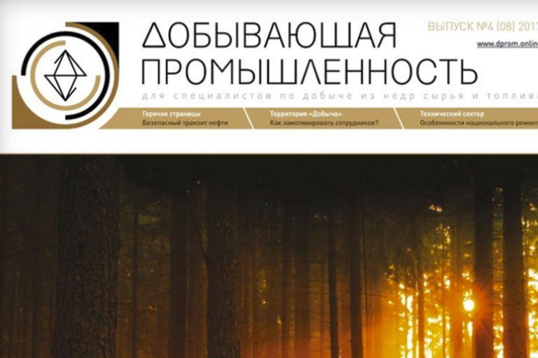 Журнал «Добывающая промышленность» №4 (ноябрь 2017 г.)