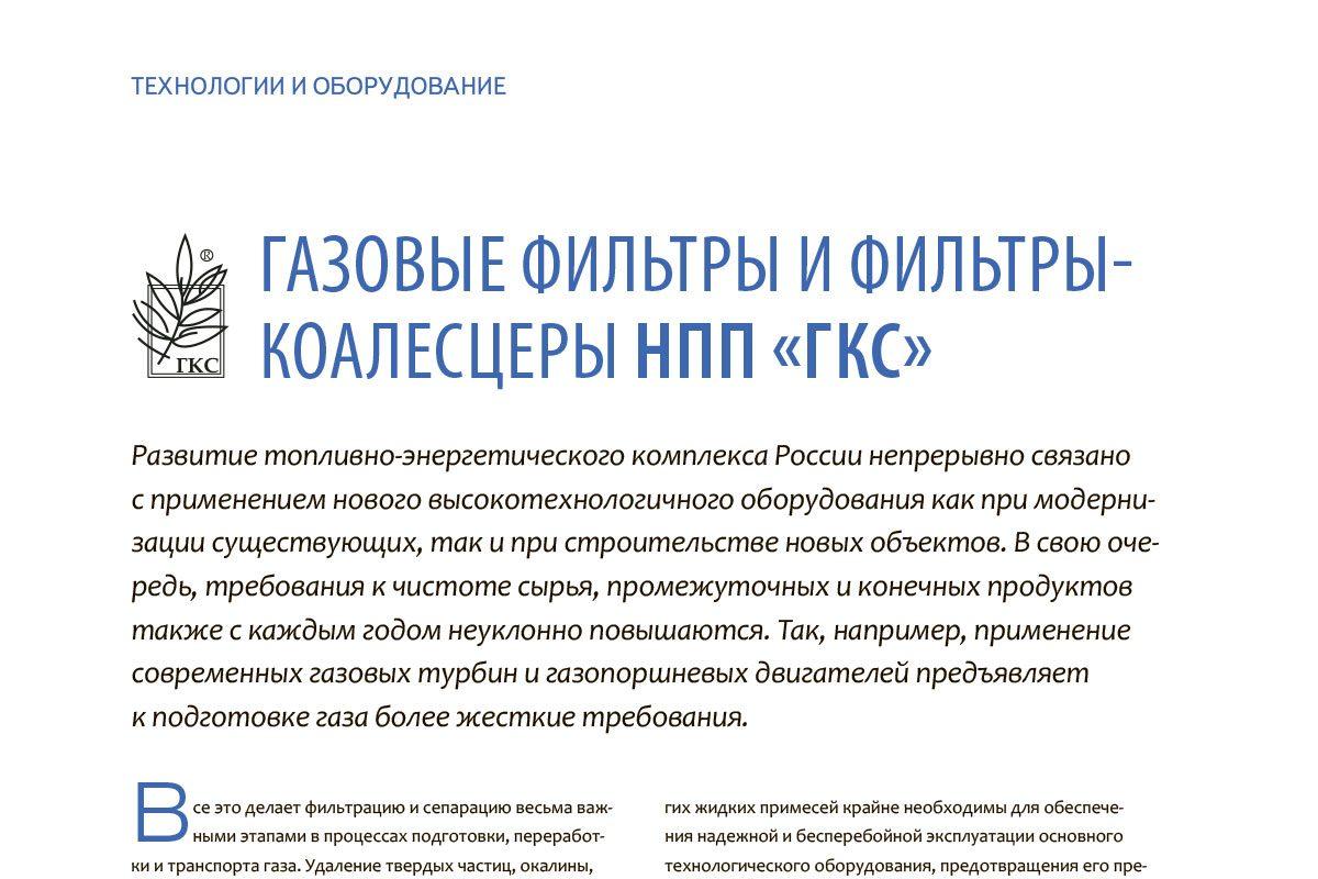 Журнал «НЕФТЬ ГАЗ ПРОМЫШЛЕННОСТЬ» №4 (49) (ноябрь 2013 г.)