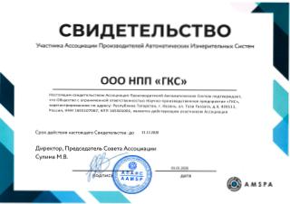 Свидетельство участника ассоциации производителей автоматических измерительных систем