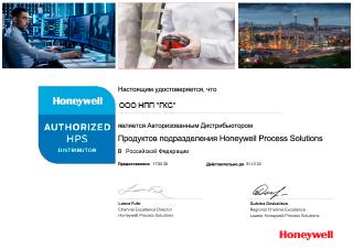 Сертификат авторизованного дистрибьютора Honeywell Process Solutions