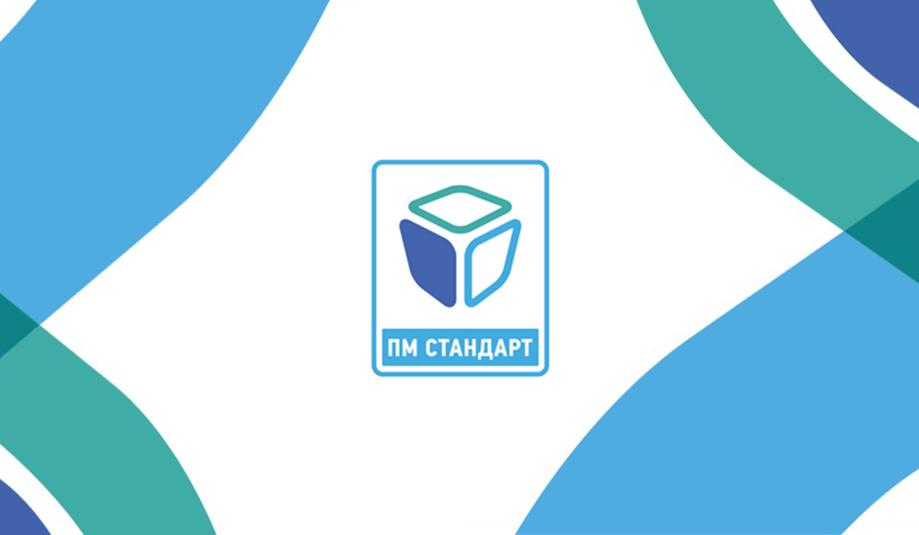 Сотрудники «ГКС» прошли обучение в рамках сертификации специалистов в области проектного управления «ПМ СТАНДАРТ»